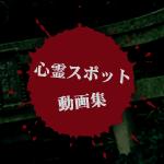 心霊スポット動画周 アイキャッチ